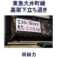 東急大井町線高架下立ち退き