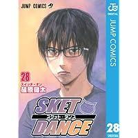 SKET DANCE モノクロ版 28 (ジャンプコミックスDIGITAL)