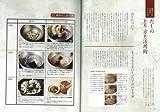 野崎洋光 和のおかず決定版 「分とく山」の永久保存レシピ (別冊家庭画報) 画像