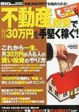 BIG tomorrow (ビッグ・トゥモロウ) 増刊 MONEY 不動産投資で毎月30万円 2013年 08月号 [雑誌]