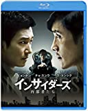 インサイダーズ/内部者たち[Blu-ray/ブルーレイ]