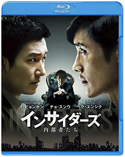 インサイダーズ/内部者たち [Blu-ray]の詳細を見る