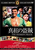真紅の盗賊 [DVD] FRT-208