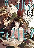 グッバイ・ディストピア コミック 1-3巻セット