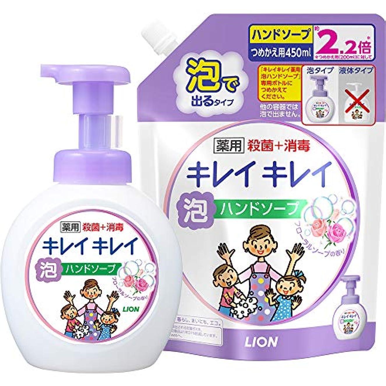 紫のオーディション階層(医薬部外品)キレイキレイ 薬用 泡ハンドソープ フローラルソープの香り 本体大型ポンプ500ml + 詰め替え450ml