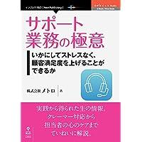 サポート業務の極意 いかにしてストレスなく、顧客満足度を上げることができるか (OnDeck Books(NextPublishing))