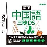 学研 中国語三昧DS