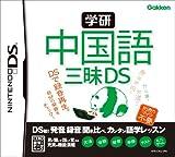 「学研 中国語三昧DS」の画像