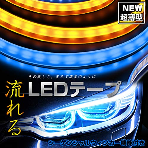 Sunpie  sequential flowing LED blinker tape 60CM Ultra thin 3mm LED tape
