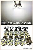 24V用 LED S25 シングル球 8連 10個セット/14個セット BA15S マーカー球 白 赤 青 緑 (ホワイト5000k 10個)
