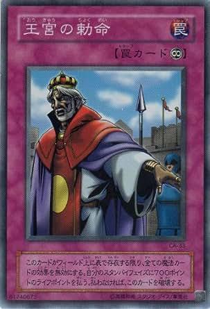 遊戯王 CA-33-SR 《王宮の勅命》 Super