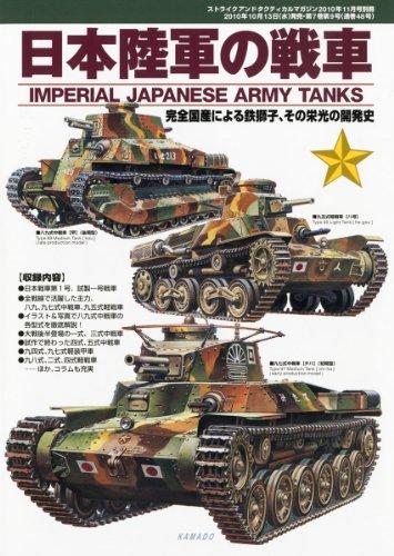 ストライクアンドタクティカルマガジン増刊 日本陸軍の戦車 2010年 11月号 [雑誌]