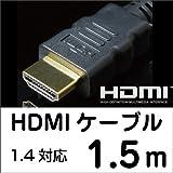 Hanwha ハイスピード HDMIケーブル 1.5m [3D/イーサネット対応] [HDMI Ver1.4] [1.5メートル] [PS3/Xbox360対応] UMA-HDMI15