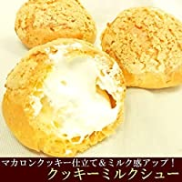 絞りたてミルクの濃厚マカロンクッキーシュークリーム6個
