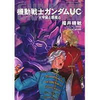機動戦士ガンダムUC8 宇宙と惑星と (角川コミックス・エース)
