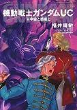 機動戦士ガンダムUC8 宇宙と惑星と<機動戦士ガンダムUC> (角川コミックス・エース)