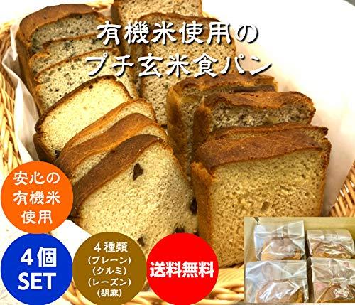 無農薬栽培米100%使用の玄米粉(米粉)でグルテンフリー プチ食パン 4個セット (4種類1セット)