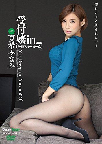 夏希みなみ(AV女優)