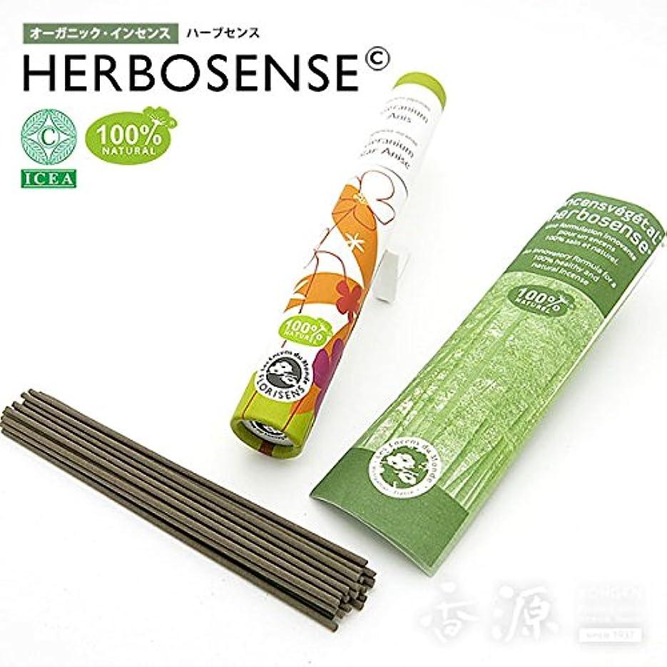 まどろみのある雑草放出薫寿堂のお香 ハーブセンス ゼラニウム&スターアニス