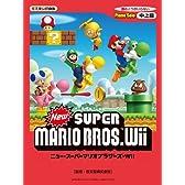 ピアノソロ New スーパーマリオブラザーズ Wii (ピアノ・ソロ)