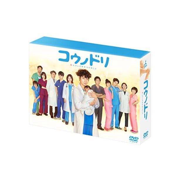 コウノドリ DVD-BOXの商品画像