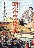 明治忠臣蔵 (河出文庫―山田風太郎コレクション)
