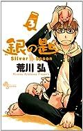 銀の匙 Silver Spoon 3 (少年サンデーコミックス)