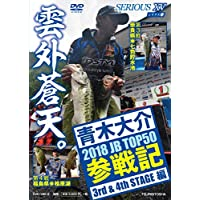 青木大介:SERIOUS 15 2018JB TOP50参戦記 3rd&4th STAGE編 (DVD)