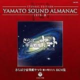 YAMATO SOUND ALMANAC 1978-III「さらば宇宙戦艦ヤマト 愛の戦士たち BGM集」 [Blu-spec CD] / V.A. (CD - 2012)