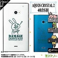 SoftBank AQUOS CRYSTAL 2 403SH 専用 カバー ケース (ハード) [Kouken] デザイナーズ : オワリ 「クラッシュブロウ」 透明