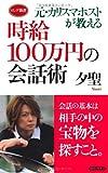 時給100万円の会話術 (ロング新書)
