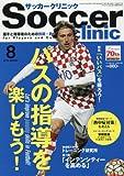 サッカークリニック 2016年 08 月号 [雑誌]