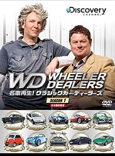 名車再生! クラシックカー・ディーラーズ DVD-BOX
