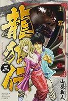 龍狼伝 王霸立国編(3) (講談社コミックス月刊マガジン)