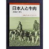日本人と牛肉 (岩波ブックレット)