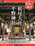 日本の神社 61号 (松尾大社・平野神社) [分冊百科]