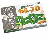算数ゲーム カルコロ