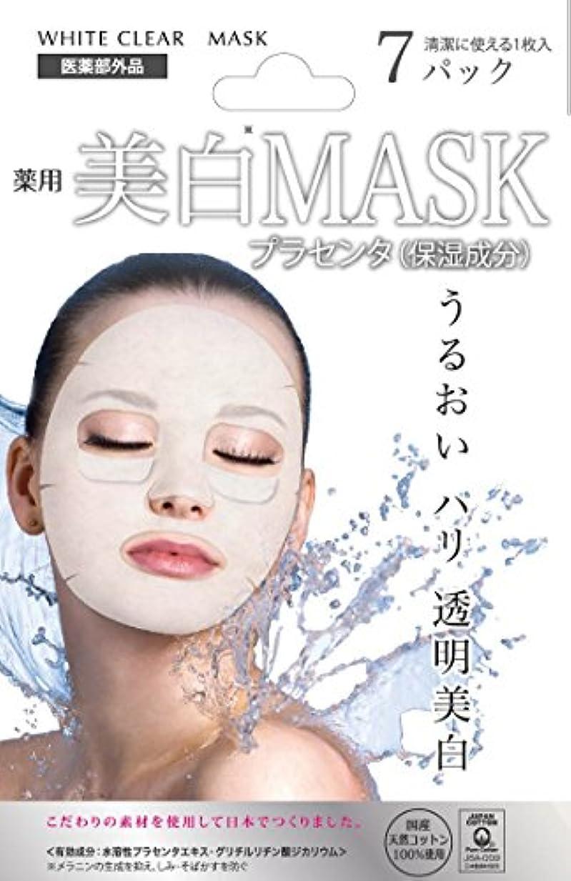 方向魅力的恐れるホワイトクリアマスク 1枚×7パック (医薬部外品)