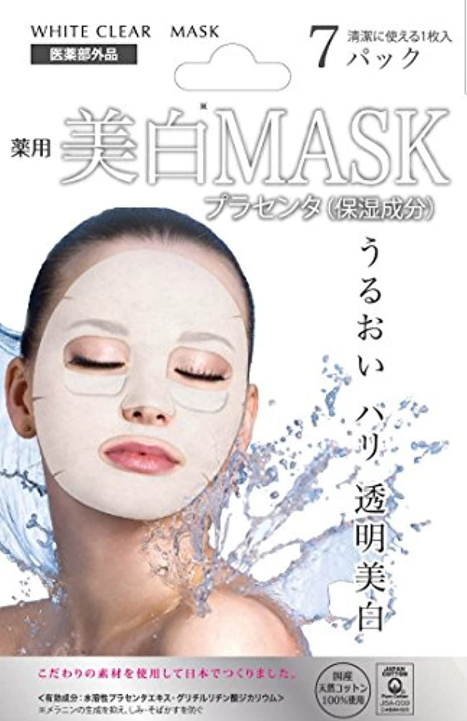 地下可動式大学生ホワイトクリアマスク 1枚×7パック (医薬部外品)