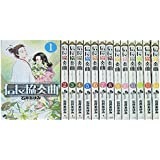 信長協奏曲 コミック 1-14巻セット (ゲッサン少年サンデーコミックス)