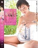究極乙女 あいださくらII [DVD]