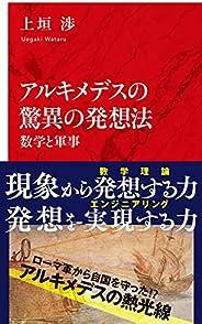 アルキメデスの驚異の発想法 数学と軍事 (インターナショナル新書)