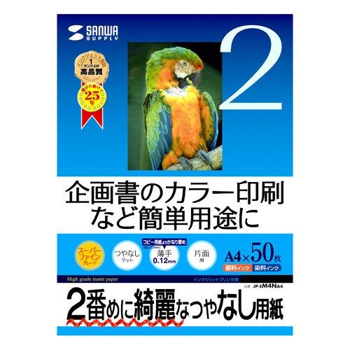 SANWA SUPPLY JP-EM4NA4 インクジェットスーパーファイン用紙