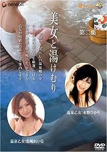美女と湯けむり 第二集 [DVD]