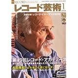 レコード芸術 2012年 01月号 [雑誌]