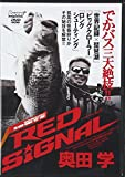 DVD>奥田学:RED SiGNAL 1 世界記録琵琶湖ビッグクローラーロングシューティング (<DVD>)