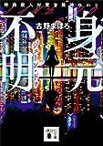 身元不明 特殊殺人対策官 箱崎ひかり (講談社文庫)