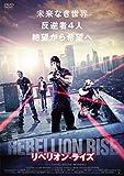 リベリオン・ライズ [DVD]