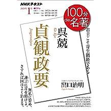 NHK 100分 de 名著 呉兢『貞観政要』 2020年 1月 [雑誌] (NHKテキスト)