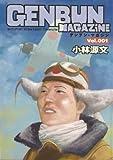 ゲンブンマガジン (Vol- / 小林源文 のシリーズ情報を見る